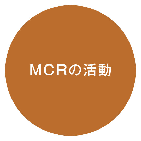 MCRの活動