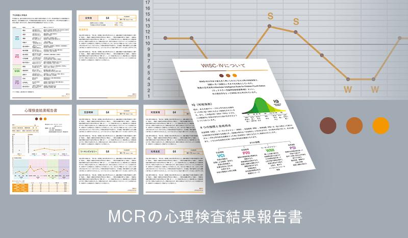 MCRの心理検査結果報告書